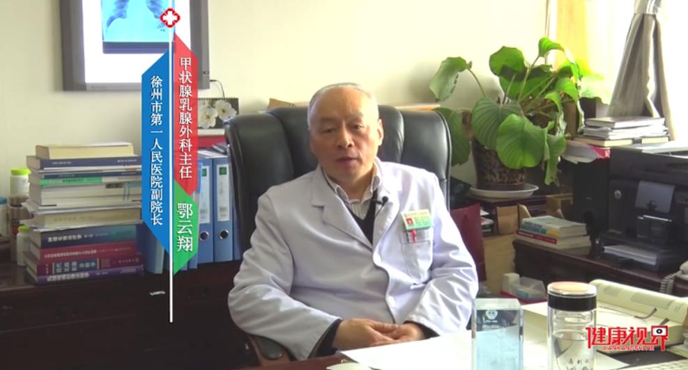 鄂云翔:甲状腺疾病的预防与治疗