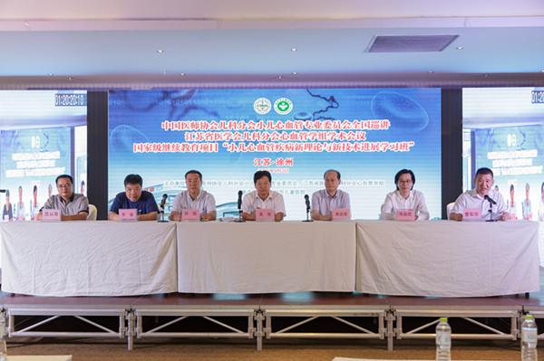 中国医师协会儿科分会小儿心血管专业委员会全国巡讲