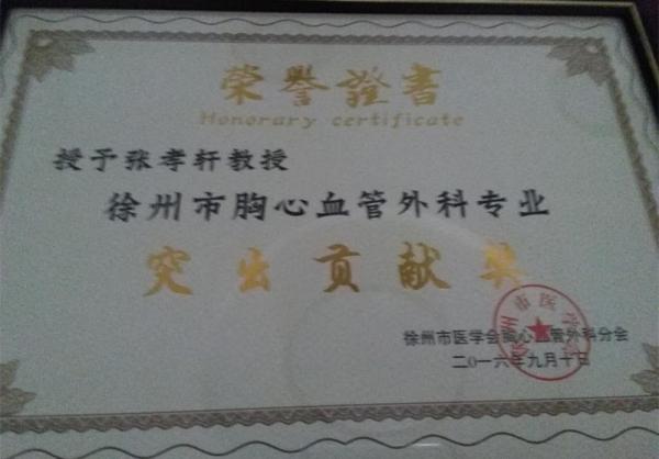 徐医附院张孝轩教授获徐州市胸心血管外科专业突出贡献奖