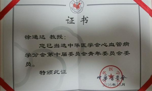 徐医附院徐通达当选中华医学会心血管病学分会青年委员